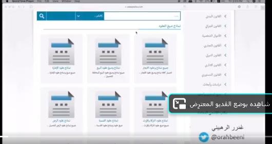 موقع عربي يوفر لك نماذج عقود جاهزة