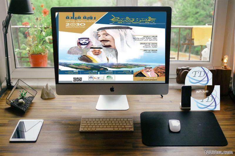 مجلة خميس مشيط بحلتها الجديدة 1439- 2018