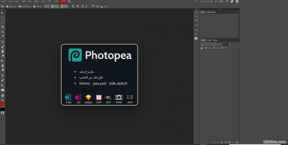 خدمة تشبه الفوتوشوب تمكنك من  التصميم وتعديل الصور بدون أي برنامج
