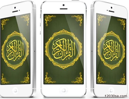 أفضل تطبيقات القرآن الكريم سواء للآيفون والاندرويد: