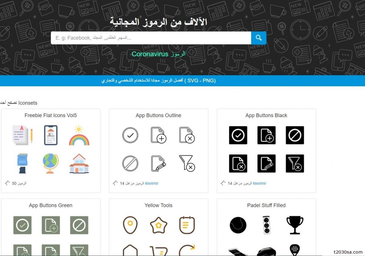 مكتبة عربية ضخمة توفر لك عشرات الآلاف من الأيقونات المختلفة بشكل مجاني،