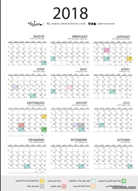 تقويم حديث لعام 2018 يحتوي على الاجازات ومواعيد نزول الرواتب