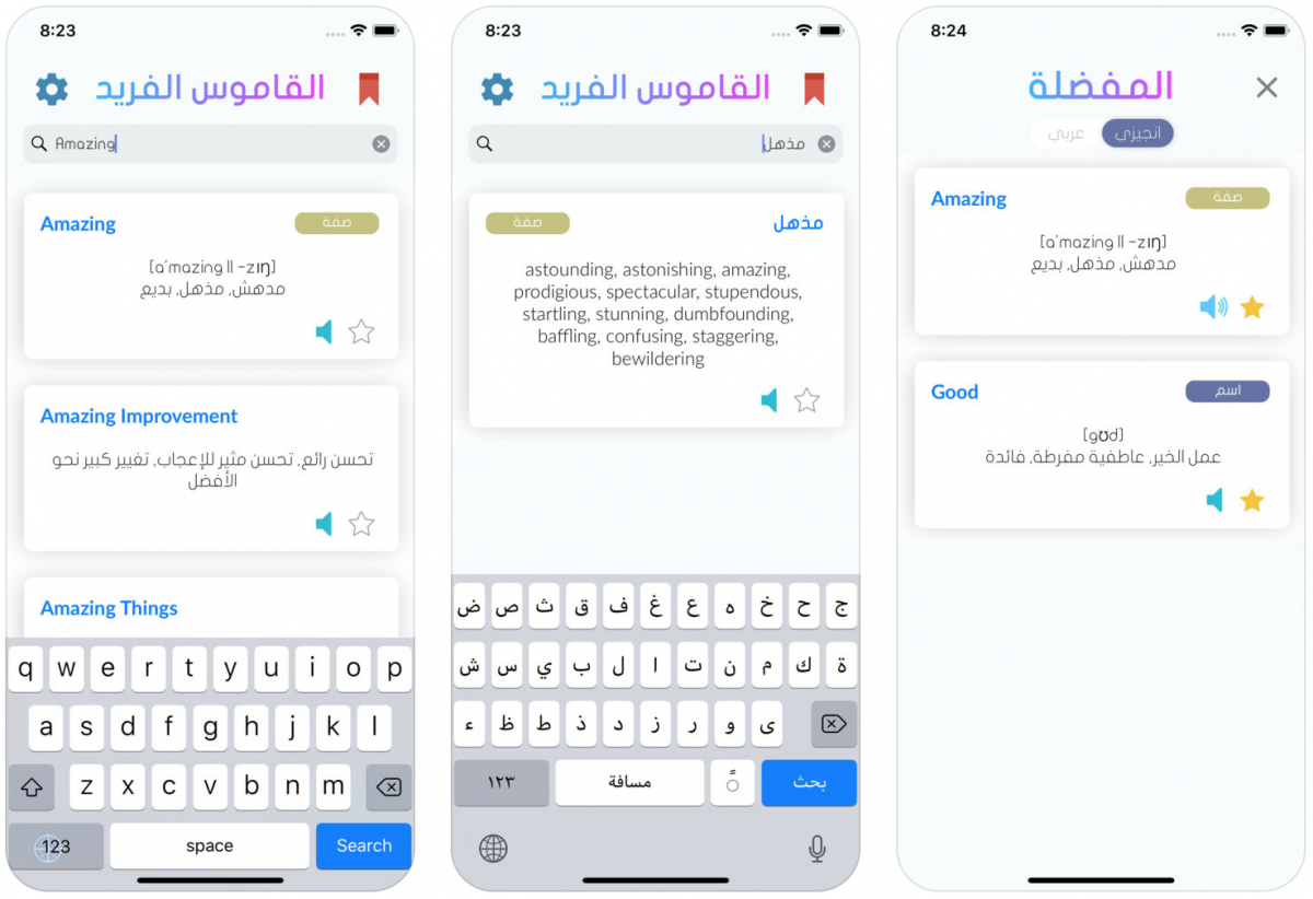 "قاموس ""عربي - إنجليزي، إنجليزي - عربي"" للآيفون"