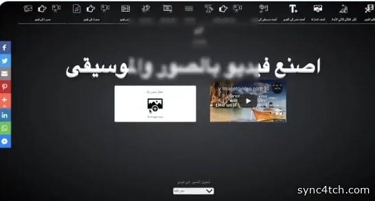 خدمة عربية مفيدة لصناعة مقاطع الفيديو بدون الحاجة لأي تطبيق أو برنامج!