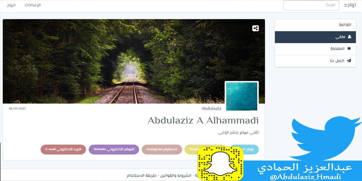 موقع عربي مميز يوفر لك صفحة خاصة بك في الشبكات الاجتماعية