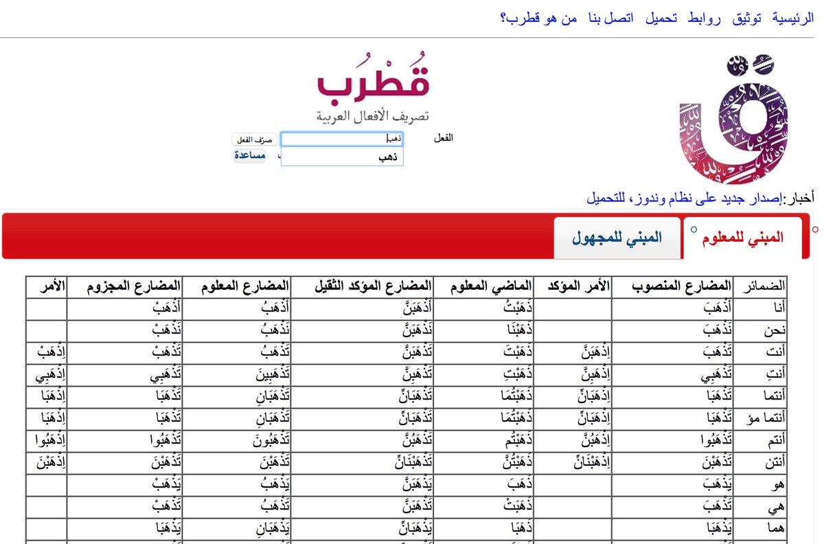 موقع عربي متميز يعطيك تصريف الأفعال العربية