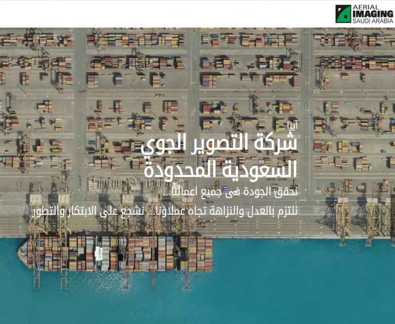 شركة تصوير جوي - التصوير الجوي في السعودية - تصوير جوي احترافي - شركة آيزا للتصوير الجوي
