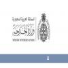موقع وزارة الخارجية السعودية